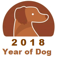 2018 Chinese Zodiac Dog Year